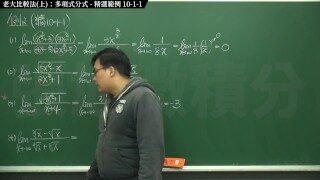 [素人][黑人][教室][課堂][瘋狂]【張旭微積分】極限篇主題十之二:老大比較法(中):指數函數分式 | 精選範例 10-1-1 | 2020 版